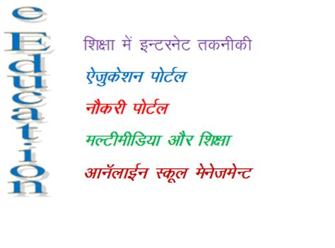 Hind ki chadar essay in punjabi